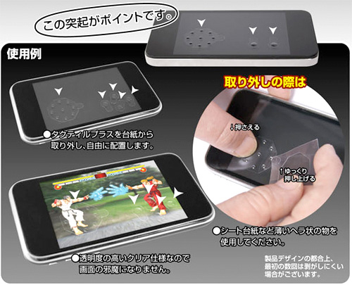 Tactile+Plus reinventeaza gamingul pe touchsreen