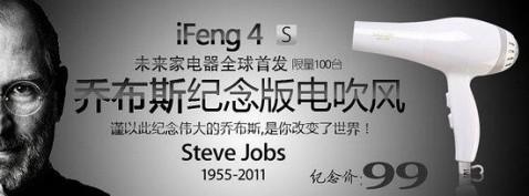 ifeng-4s