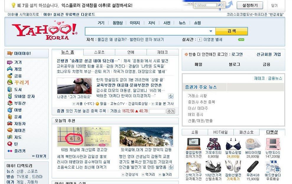 Yahoo incepe sa stinga becul  – coreenii sunt primii afectati