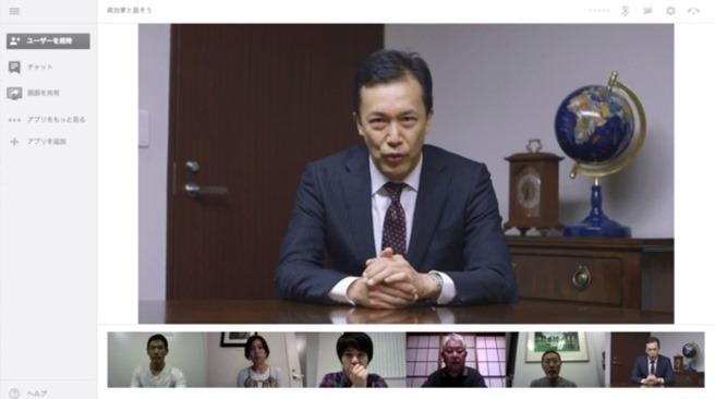 Japonia Google  Hangout politica