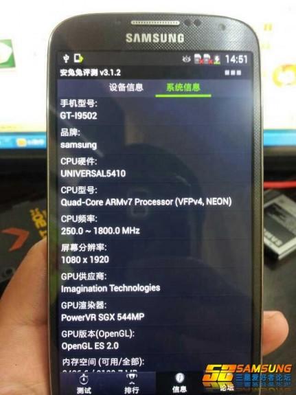 Samsung Galaxy S 4 Specificatii - Zvon China
