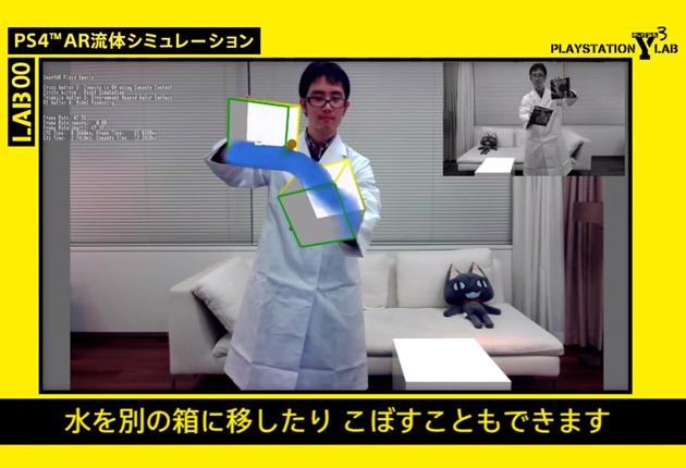 Sony are nişte proiecte ambiţioase pentru realitate augmentată [VIDEO]