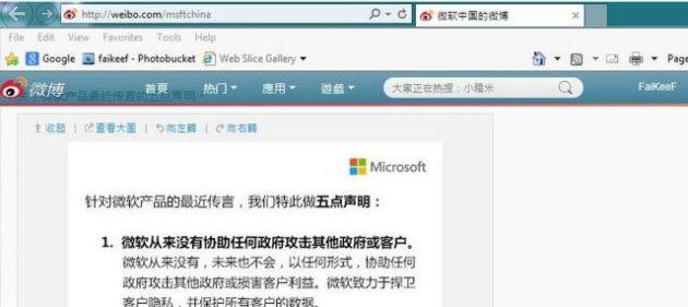 Microsoft Windows China