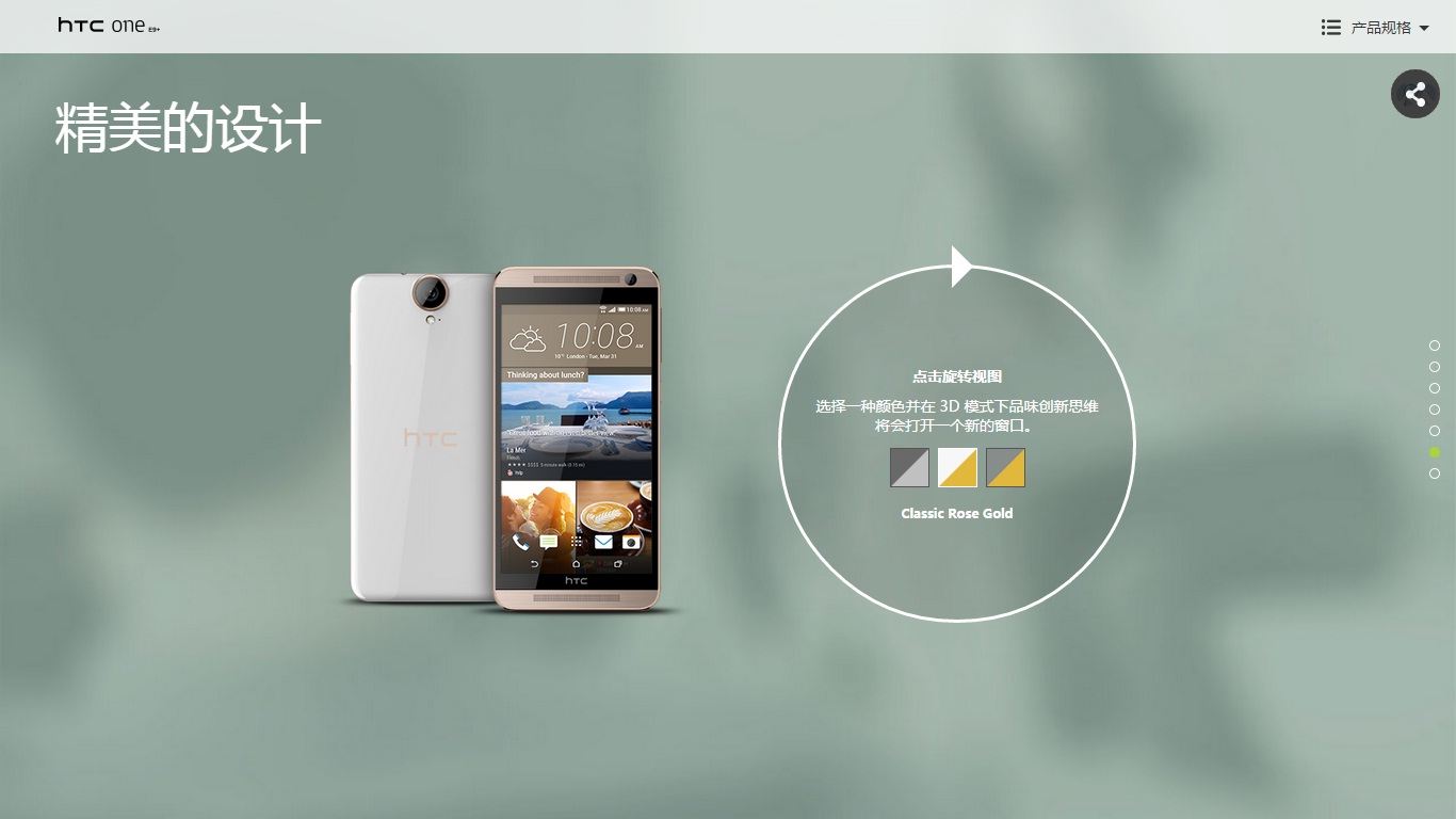 HTC One E9+ design 4