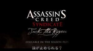 Assasin's Creed Syndicate spune povestea lui Jack the Ripper