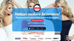O aplicație de recunoaștere facială a fost folosită pentru a hărțui prostituate și actrițe porno