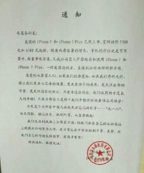 document-iphone-7-china