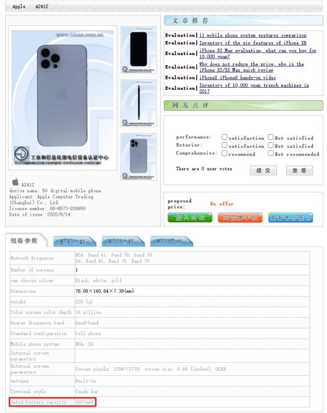 iphone 12 pro max tenaa